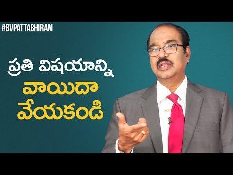 How to Overcome Postponement?   Motivational Videos   Personality Development   BV Pattabhiram