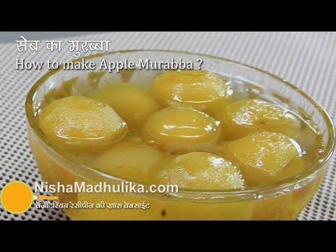 Apple Murabba Recipe   सेब का मुरब्बा ।  Seb ka Murabba
