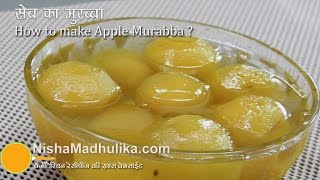 Apple Murabba Recipe | सेब का मुरब्बा ।  Seb ka Murabba