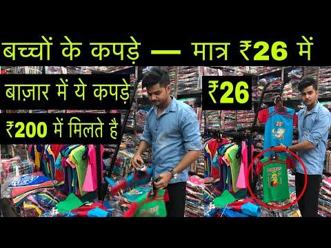मात्र ₹26 में कपड़े ख़रीदे | BUY CHEAPEST KIDS WEAR WHOLESALE GANDHINAGAR DELHI