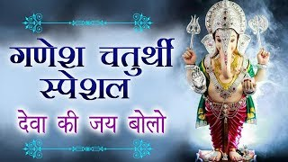 Ganesh Ustav Celebration DJ Song - देवा आये अंगना खूब बजावो बजाना
