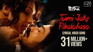 Tumi Jake Bhalobasho Lyrical Video | Praktan | Anupam | Iman | Prosenjit | Rituparna | Amara Muzik