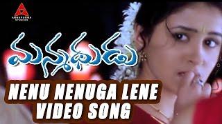 Nenu Nenuga Lene Video Song || Manmadhudu Movie || Nagarjuna, Sonali Bendre, Anshu