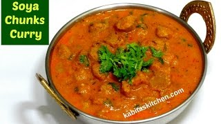 Soya Chunks Curry Recipe | Restaurant Style Soya Chunks Curry | Soya Chunks recipe by kabitaskitchen