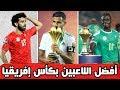أفضل 5 لاعبين بكأس أمم إفريقيا 2019 لن تصدق من في المركز الأول !