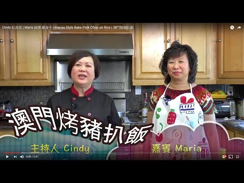 Cindy 私房菜 | Maria 師傅 顯身手 | Macau Style Bake Pork Chop on Rice | 澳門焗豬扒飯
