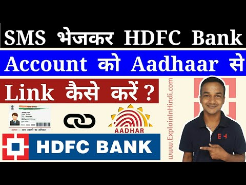 How To Link Aadhaar With HDFC Bank Account Through SMS ? By Explain Me Banking
