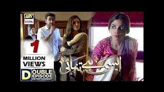 Aisi Hai Tanhai Episode 15 & 16 - 27th Dec 2017  - ARY Digital Drama