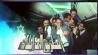 #x202b;الفيلم العربي:الطريق الى إيلات#x202c;lrm;