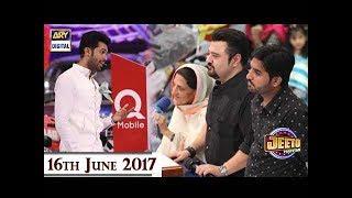 Jeeto Pakistan - Guest :Ahmad Ali Butt  -  16th June 2017 - ARY Digital Show
