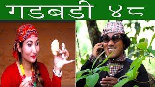 Nepali comedy Gadbadi 48 by www.aamaagni.com
