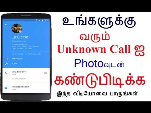 உங்களுக்கு வரும் Unknown Call ஐ Photoவுடன் கண்டுபிடிக்க? -How to find unknown calls with photo?