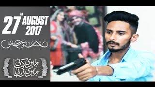 Lalach Buri Bala Hai   Meri Kahani Meri Zabani   SAMAA TV   27 Aug 2017