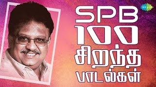 SPB - 100 Best Tamil Songs | எஸ்.பி.பி - 100 சிறந்த பாடல்கள் | One Stop Jukebox | HD Songs