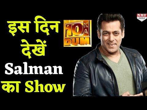 Salman का Show Dus Ka Dum 3 इस दिन होगा On Air