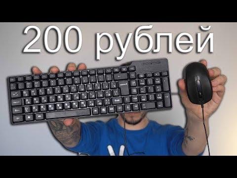 Техно-Бомж / Клавиатура и Мышь за 200 рублей