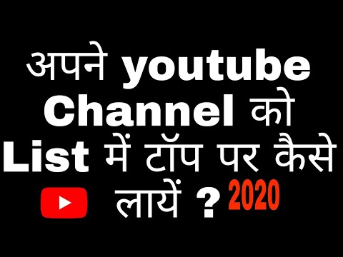 How to Make Your Youtube Channel Name discoverable in 1st search List 2018 ll Hindi Tutorial ll TB