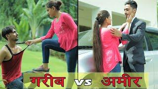 गरीब vs अमीर    Bezzati    गरीब का मजाक    Make a Change    Qismat