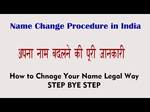 Name Change Procedure In India || नाम बदलने का तरीका | change your name legally BY 3 STEPS
