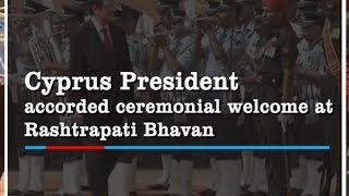 Cyprus President accorded ceremonial welcome at Rashtrapati Bhavan - ANI News