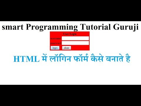 how to create login form in html programming language in hindi