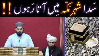 Sada Shehr-e-MAKKAH mein aata rahon main ! ! ! Ya RABBANA عزوجل Irhamlana ! ! ! (By Shoaib Azam)
