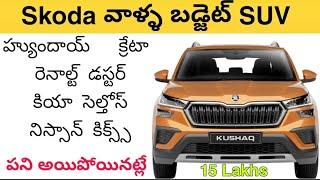 Skoda Kushaq Review in Telugu | Skoda Kushaq Telugu Review | Skoda Kusahq Features, Prices, Engines