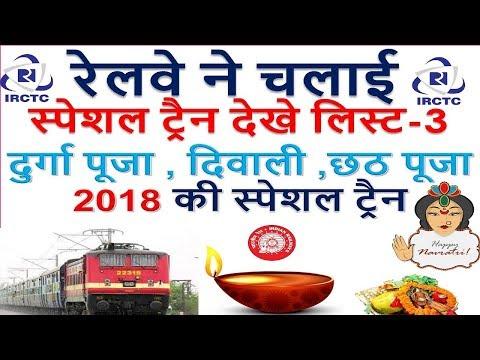 रेलवे ने चलाई दुर्गा पूजा , दिवाली ,छठ पूजा 2018 की स्पेशल ट्रैन देखे लिस्ट-3