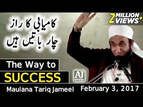 The Way to Success Latest New Bayan by Maulana Tariq Jameel | 3 Feb 2017