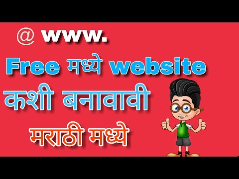 HOW TO MAKE WEBSITE FREE IN MARATHI