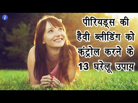 how to control heavy bleeding during periods naturally in Hindi