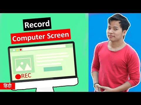 How To Record Computer and Laptop Screen For Free ? Computer screen record kaise kare in hindi
