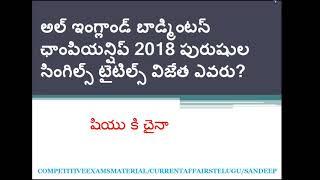 Current Affairs Telugu 2018 || March 22nd ca 2018