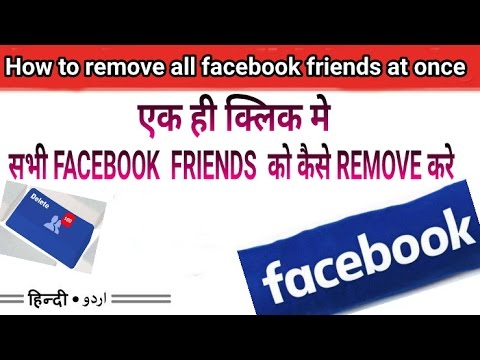 How to remove all facebook friends at once HIndi/Urdu