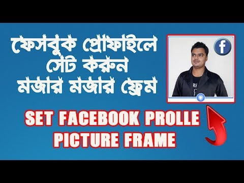How To Set Facebook Profile Picture Frame 2018 || Create a Facebook Profile Picture Frame