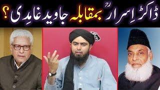 Dr. Israr r.a Vs Javaid Ghamidi on DEMOCRACY & Iqamat-e-DEEN ???  (By Engineer Muhammad Ali Mirza)