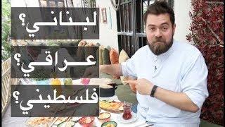 #x202b;أقوى ٣ مطاعم عربية في اسطنبول - تركيا#x202c;lrm;