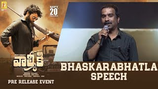 Lyricist Bhaskarabhatla Speech @ Valmiki Pre-Release Event | 14 Reels Plus