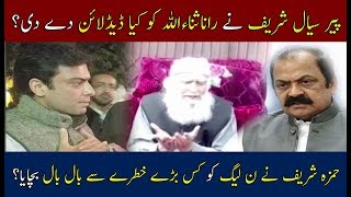 What Last Deadline Given By Peer Sihal To Rana Sana Ullah? | Neo News