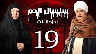 Selsal El Dam Part 3 Eps    19   مسلسل سلسال الدم الجزء الثالث الحلقة