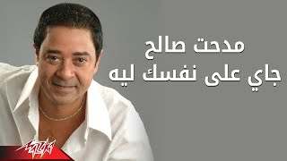 Gaey Ala Nafsak - Medhat Saleh جاى على نفسك ليه - مدحت صالح