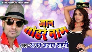 Jaan Tohare Naam | जान तोहरे नाम । Ajay Aajan Sahni | Bhojpuri song 2017
