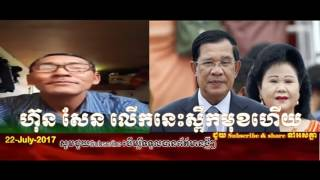 RFA Khmer News,ស្ពឹកមុខហើយលោកហ៊ុន សែនRFA News Daily,cambodia political Main Hot News,Khmer Facebook