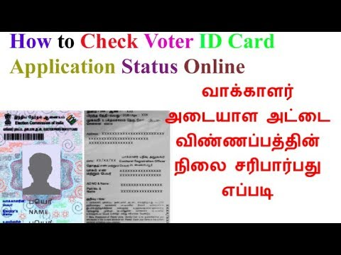 How to Check Voter ID Card Application Status Online