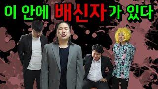 항상 배신자를 조심해라!!!💥(feat.진작 말하지)