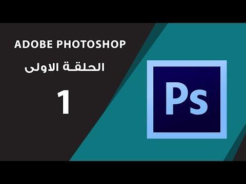تعلم الموشن جرافيكس الحلقة الاولى learn motion graphics 1st episode