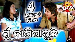 କଦଳୀ ରାଣ ମୁଁ ଜାଣିପାରୁନି.. Kadali Rana Mun Jani Paruni.. NEW FILM COMEDY DOSE || Sarthak Music