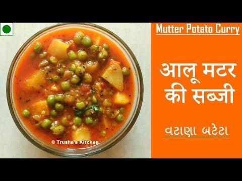 વટાણા બટેટા નું શાક | आलू मटर की सब्जी | Aaloo matar (mutter) sabji by trusha satapara