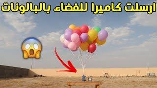 ارسلت كاميرا للفضاء عبر بالونات الهيليوم | تجربة غير متوقعه !!!😱💔