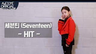 나하은(Na Haeun) - 세븐틴 (Seventeen) - HIT Dance Cover